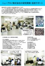 研究開発技術サポート