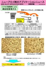 アプリケーションニュース (接種-002 ビスマルク、粒数増大01)