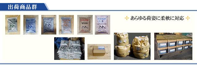 出荷商品群 (あらゆる荷姿に柔軟に対応)